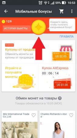 Бонус AliExpress каждый день