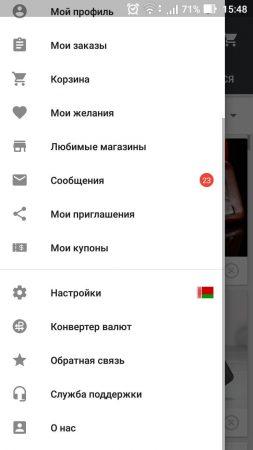 Вкладки приложения AliExpress