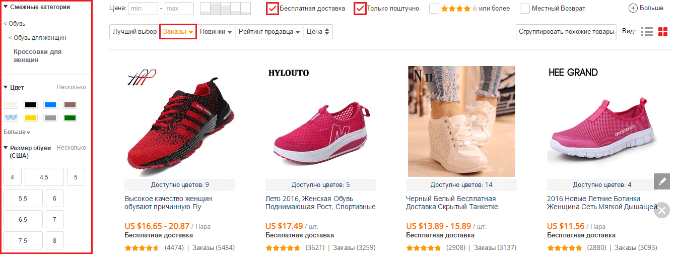 Выбор обуви на AliExpress
