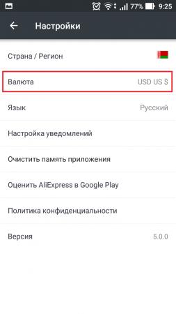 Изменить валюту в мобильном приложении AliExpress