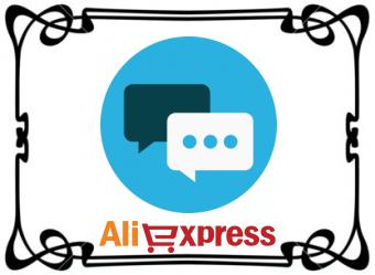 Как написать продавцу на AliExpress