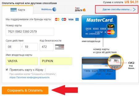 Как оплатить заказ AliExpress