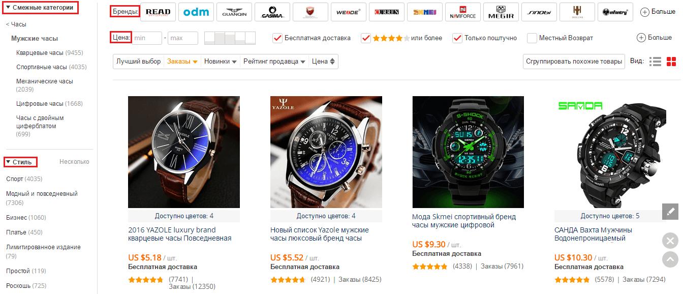 Как покупать часы на AliExpress