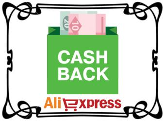 Как получить кэшбэк на AliExpress от 7%