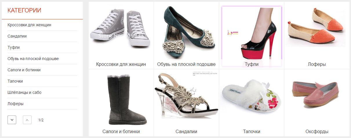 Категории обуви на AliExpress