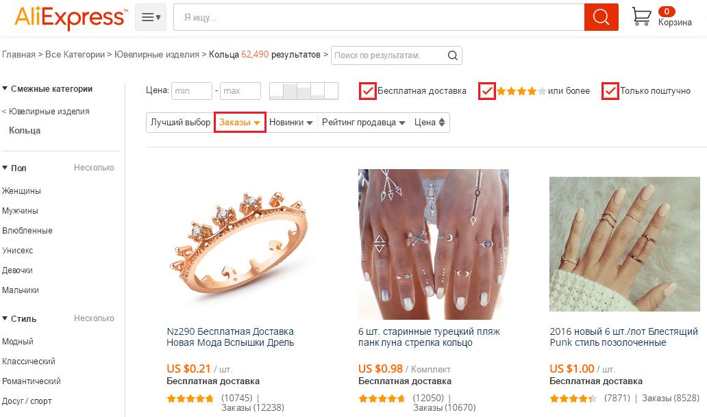 Кольца на AliExpress