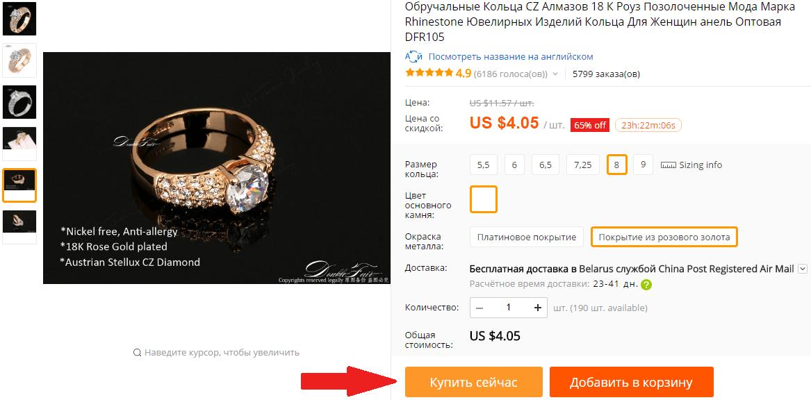Купить кольцо на AliExpress