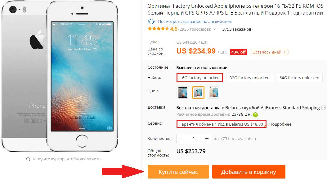 Купить мобильный телефон на AliExpress