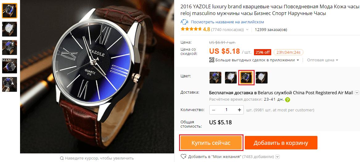 Купить часы на AliExpress
