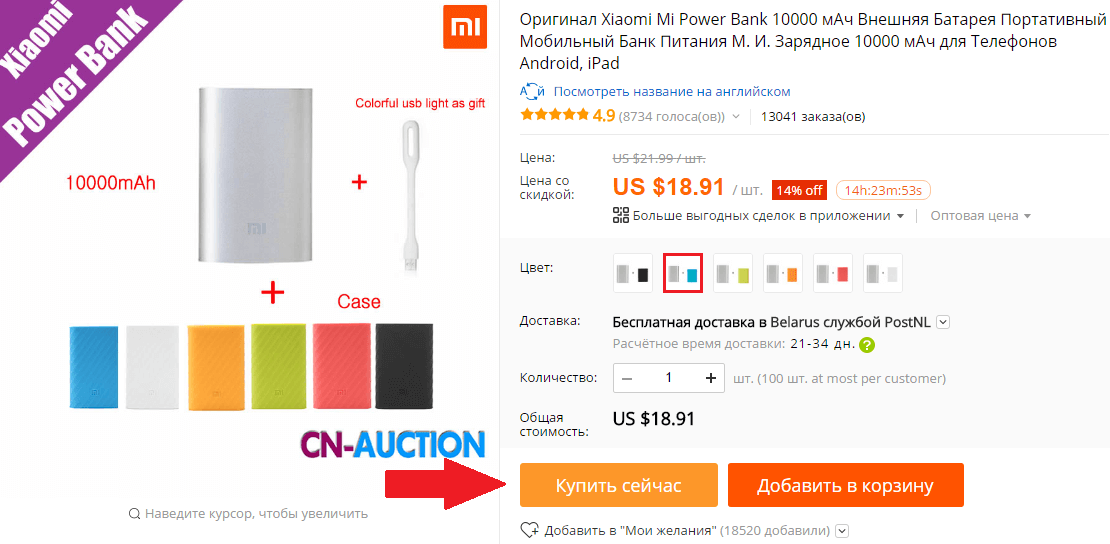 Купить Power Bank на AliExpress