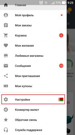 Настройки мобильного приложения AliExpress