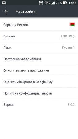 Настройки приложения AliExpress
