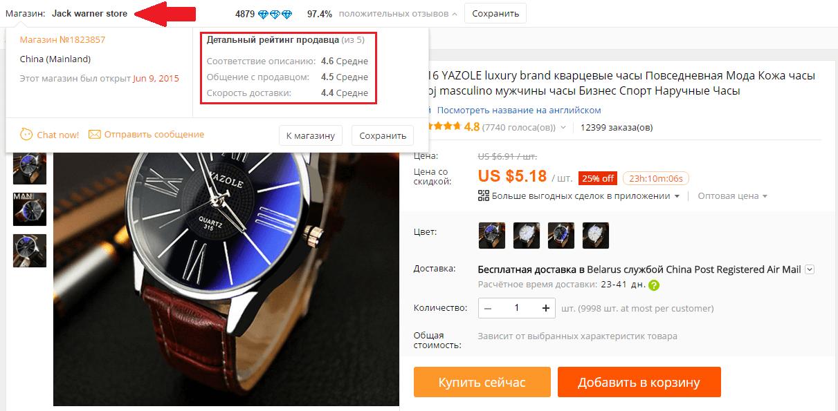 Обзор продавца часов на AliExpress