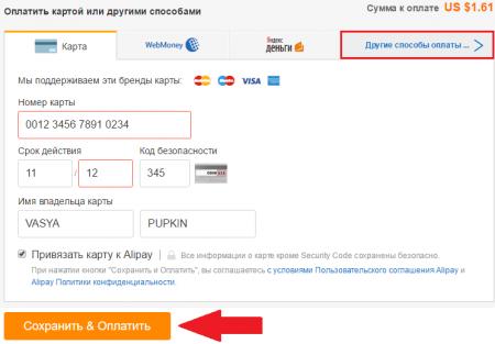Оплатить заказ на AliExpress