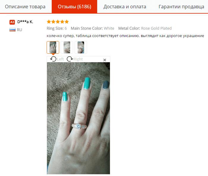 Отзывы о кольце на AliExpress