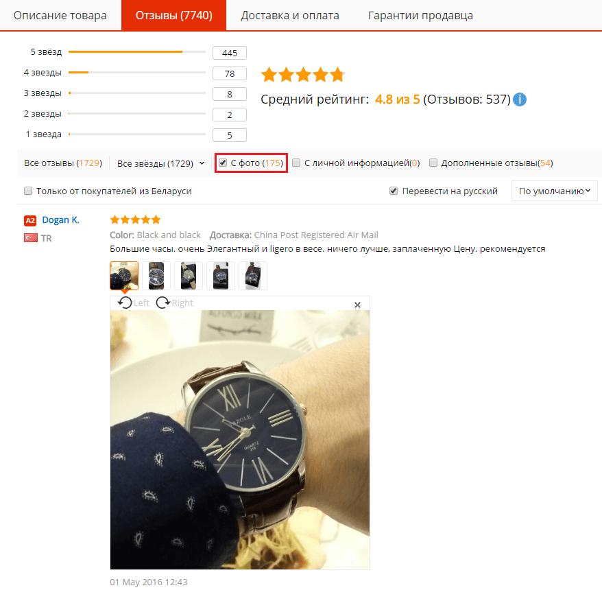Отзывы о часах на AliExpress