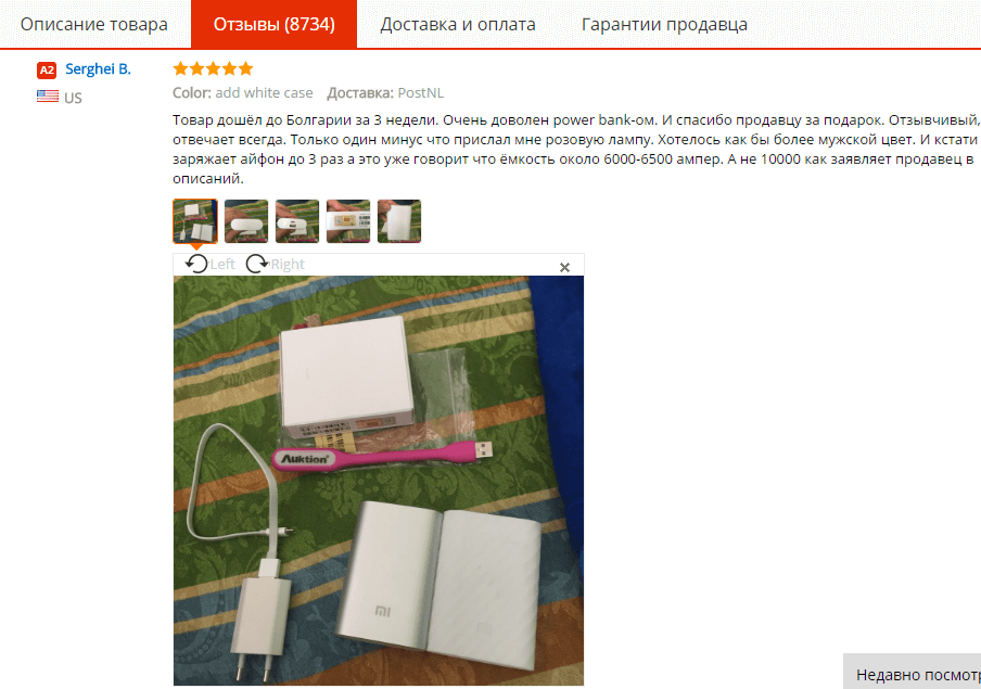 Отзывы Power Bank AliExpress