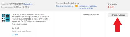 Отменить заказ на AliExpress