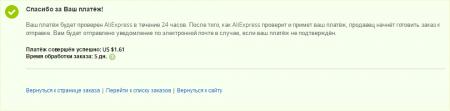 Платёж на AliExpress
