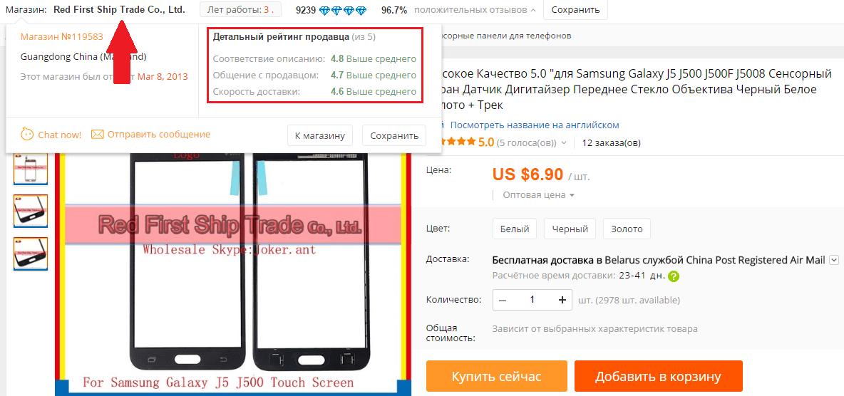 Проверка продавца мобильных запчестей на AliExpress
