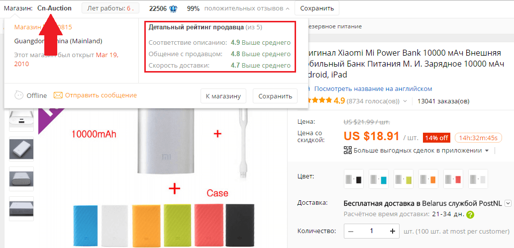 Проверка продавца Power Bank на AliExpress