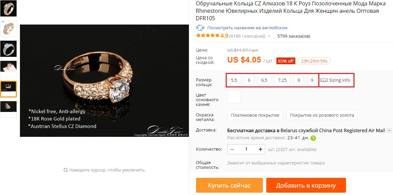 Размеры кольца на AliExpress