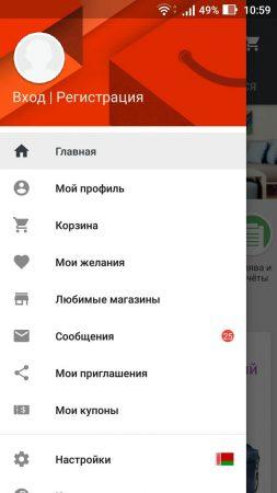 Регистрация с мобильного приложения AliExpress