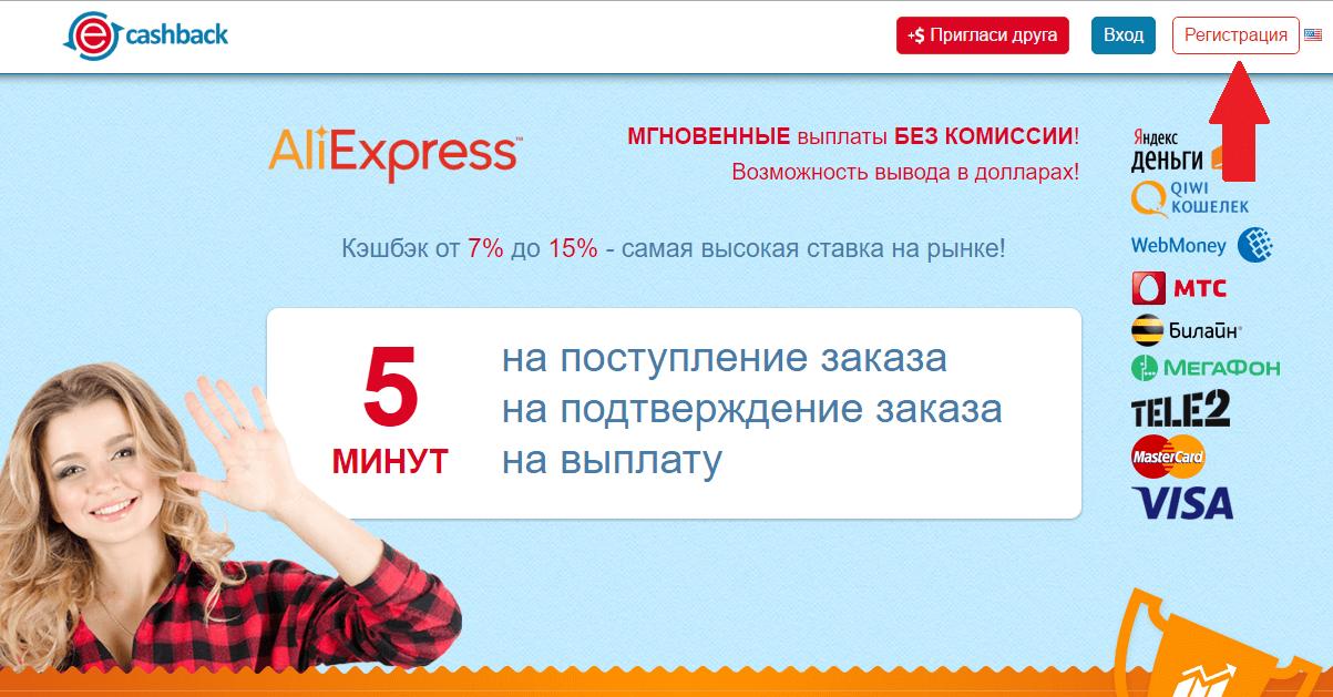 Регистрация cashback AliExpress
