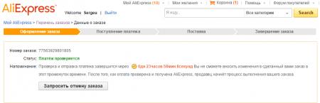Статус заказа на AliExpress