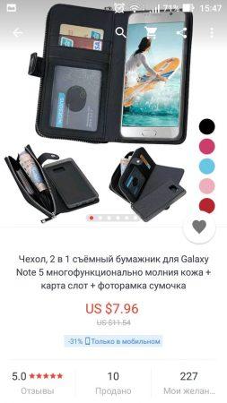 Товар с мобильного приложения AliExpress