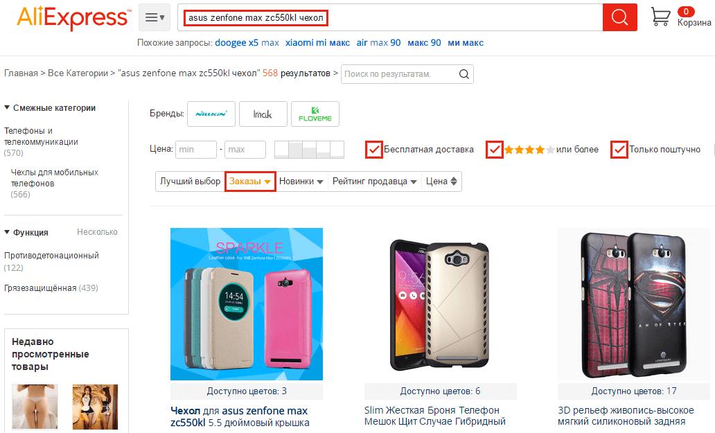 Чехлы для мобильных устройств на AliExpress