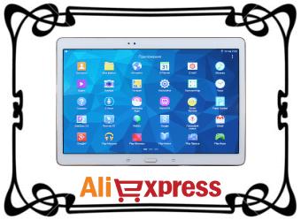 Как купить хороший планшет на AliExpress
