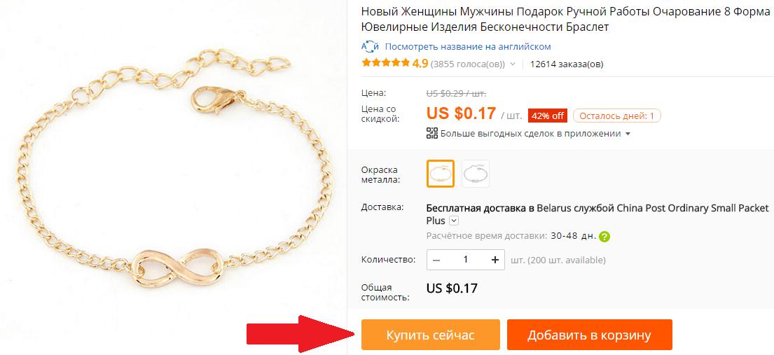 Купить браслет на AliExpress