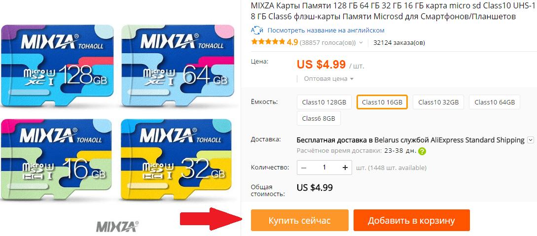 Купить карту памяти для портативного устройства на AliExpress