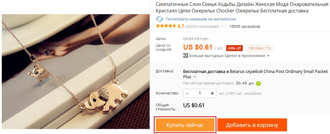 Купить ожерелье на AliExpress