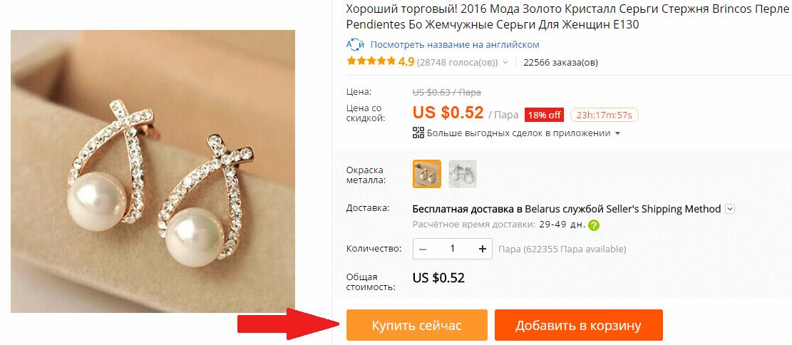 Купить серьги на AliExpress