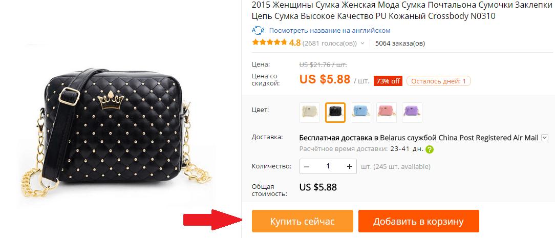 Купить сумку на AliExpress