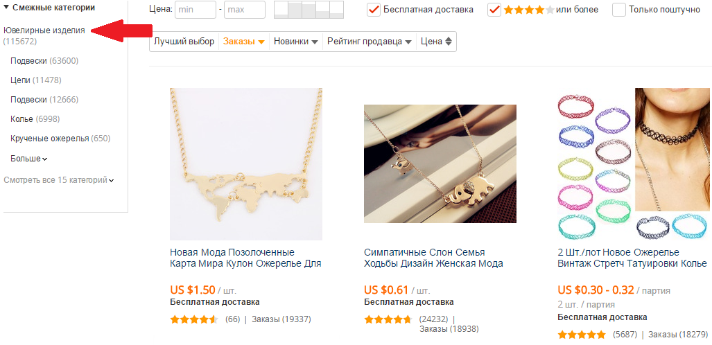 Лучшие ожерелья и подвески на AliExpress
