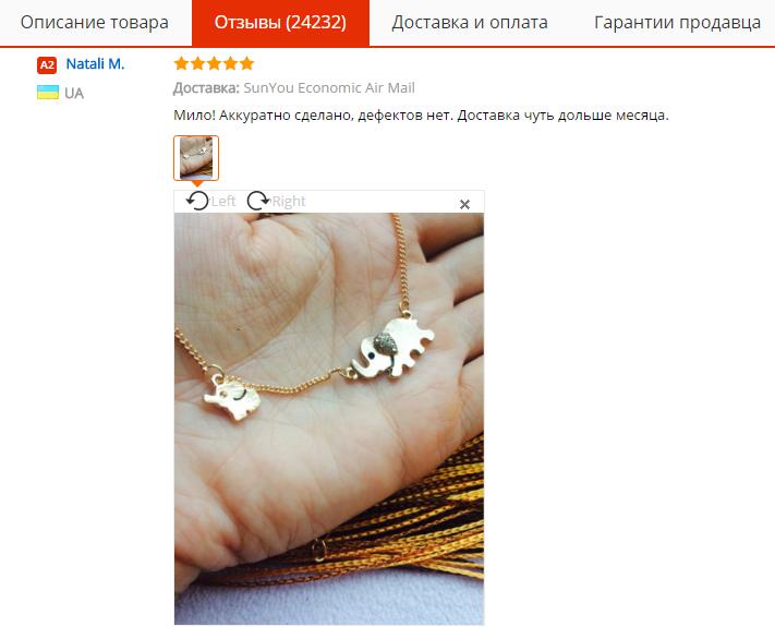 Отзывы об ожерелье на AliExpress