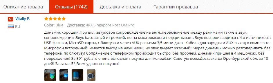 Отзывы о колонках на AliExpress
