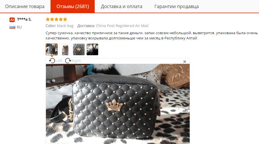 Отзывы о сумке на AliExpress