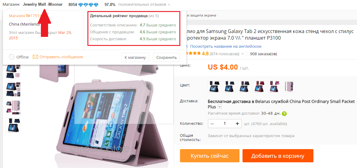 Проверка продавца аксессуаров для планшета на AliExpress