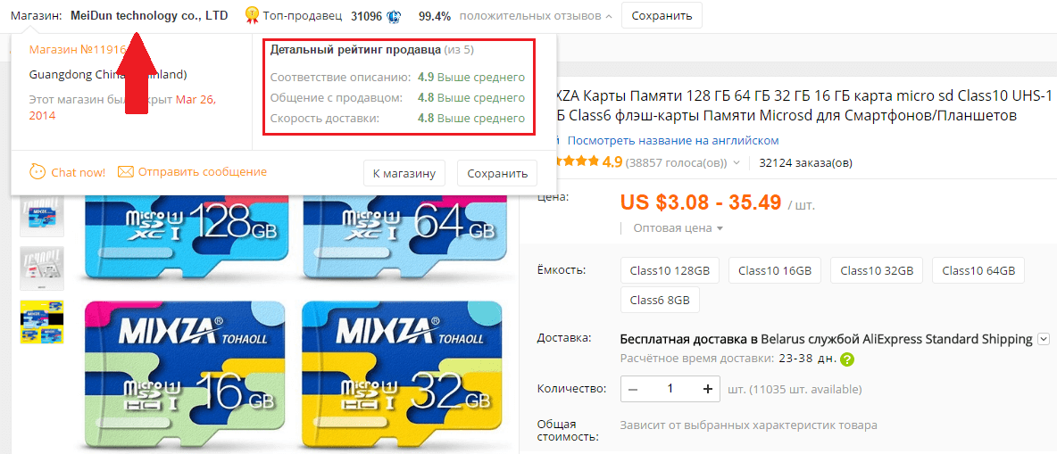 Проверка продавца карты памяти на AliExpress