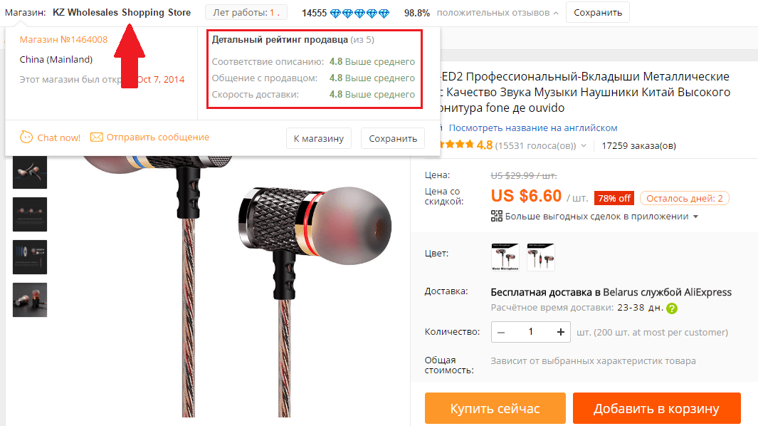 Проверка продавца наушников на AliExpress