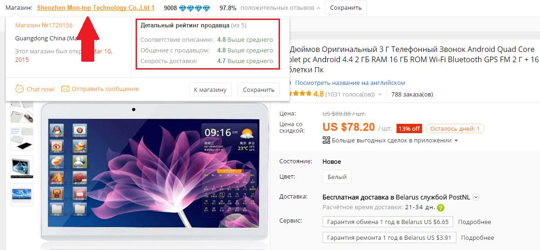 Проверка продавца планшета на AliExpress