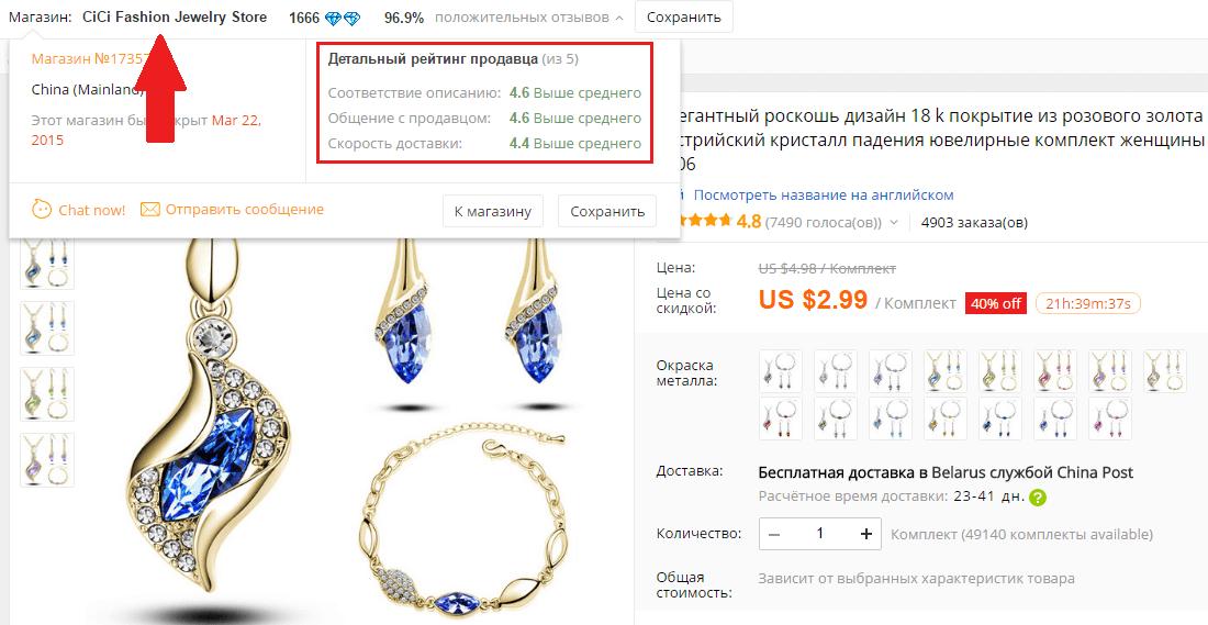Проверка продавца ювелирного комплекта на AliExpress