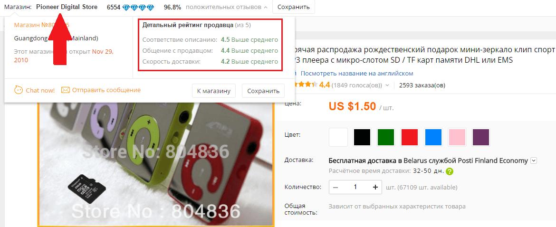Проверка продавца MP3-плеера на AliExpress