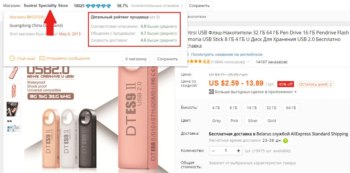 Проверка продавца USB флешки на AliExpress