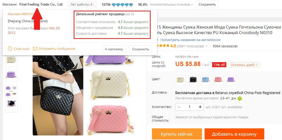 Проверка продавцы сумок на AliExpress