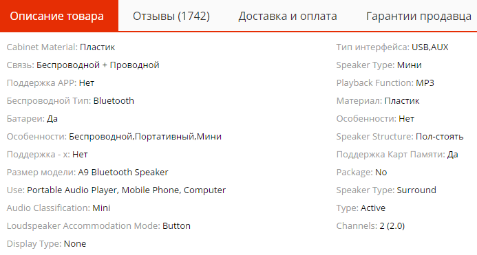 Характеристики колонок на AliExpress